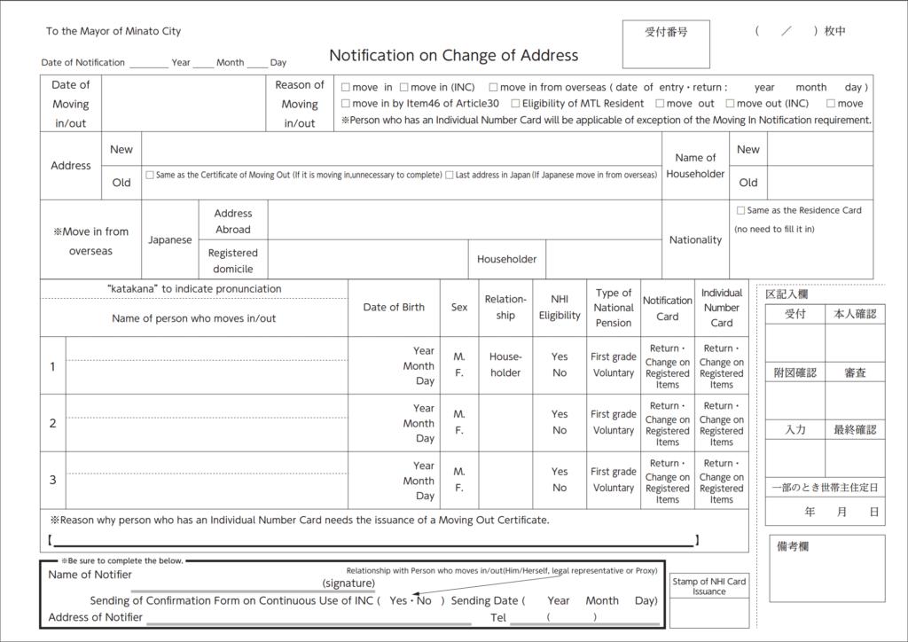 Minato Ward Resident Registration Form