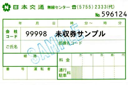 taxi ticket