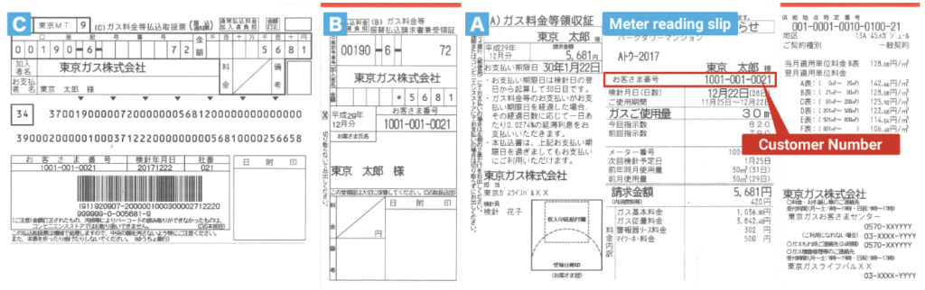 tokyo gas bill