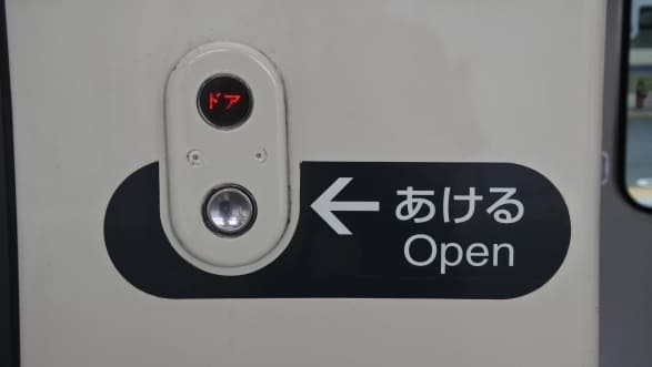 train door open button