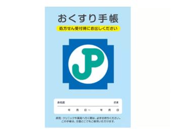 okusuri-techo