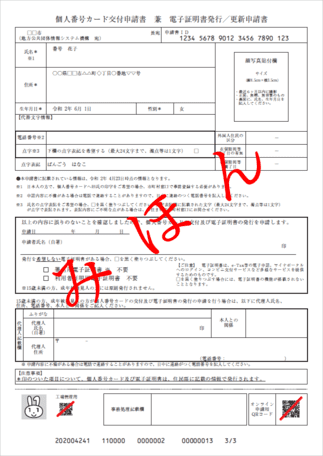 My Number card application form