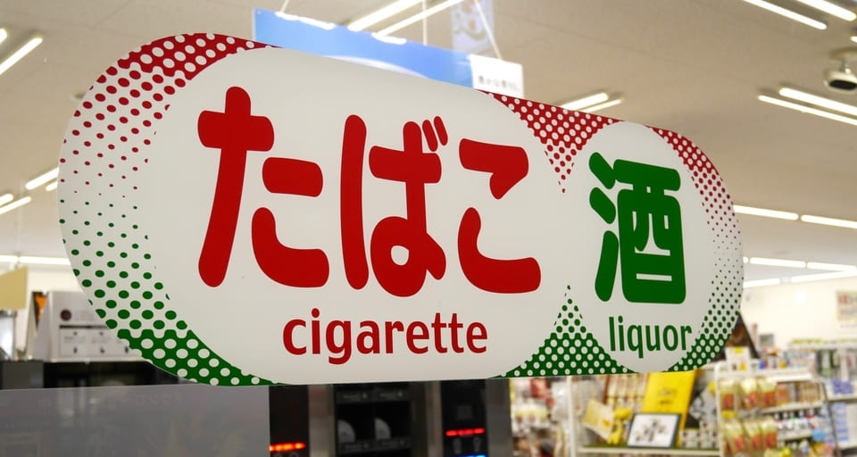 cigarette and liquor sign